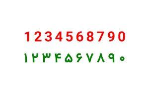 اعداد فارسی و انگلیسی